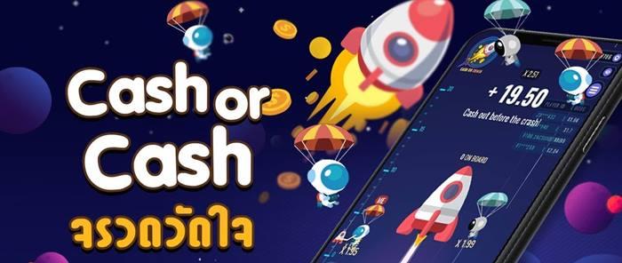 Cash or crash เกมจรวดได้เงิน