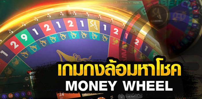 วิธีการนับแต้ม วงล้อมหาโชค Money Wheel
