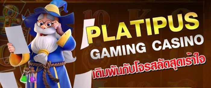 แนะนำเกม platipus gaming และรีวิวเกม