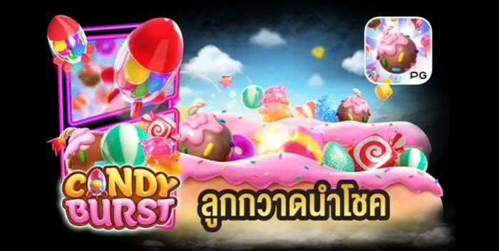 ข้อดีของ เกมแคนดี้บรัช Candy burst