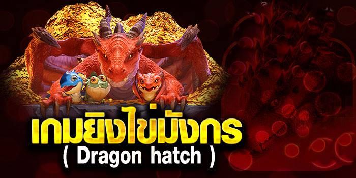 เกมสล็อต ยิงไข่มังกร Dragon hatch