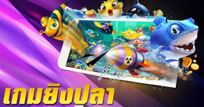 วิธีการเล่น เกมยิงปลาออนไลน์