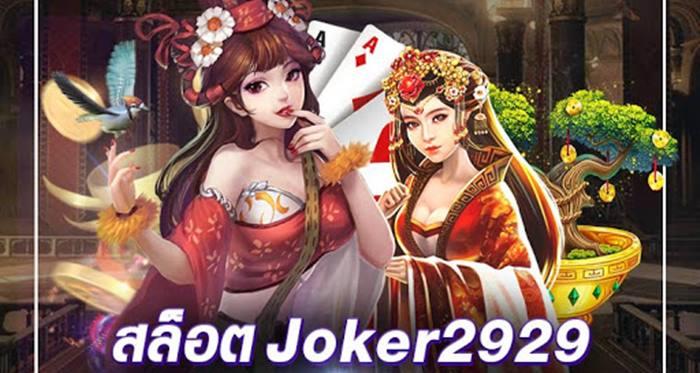 ทดลองเล่น สล็อต joker 2929