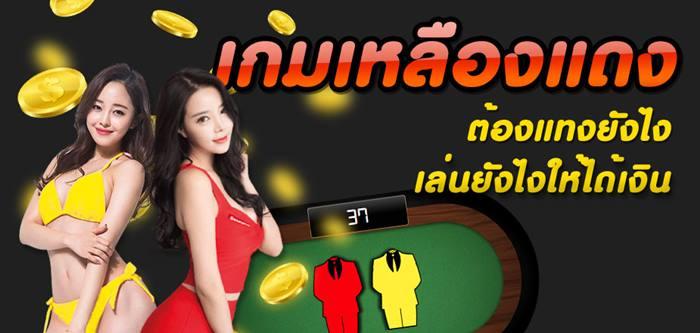 วิธีเล่น เสื้อเหลือง เสื้อแดง red yellow