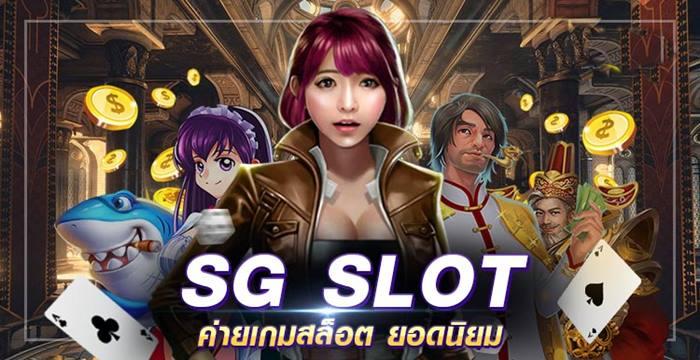 สมัครเข้าเล่น SG สล็อต