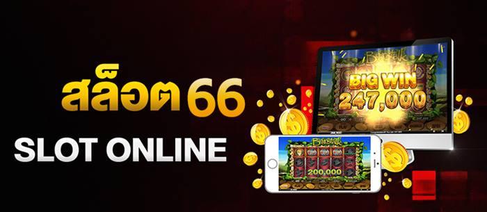 สล็อต66 Slot66 เครดิตฟรี