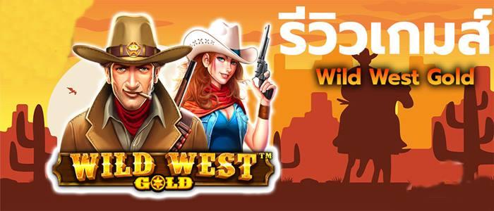 เล่น Wild West โกลด์ ผ่านมือถือ